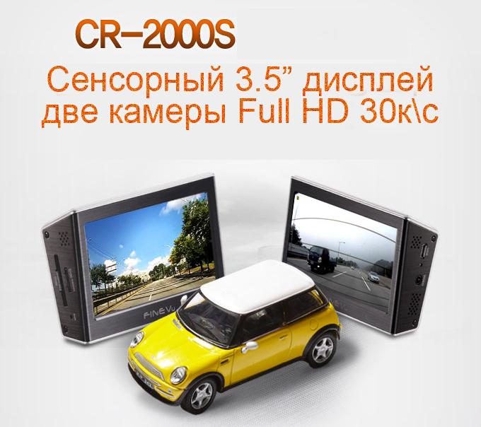 CR2000S_3_UA