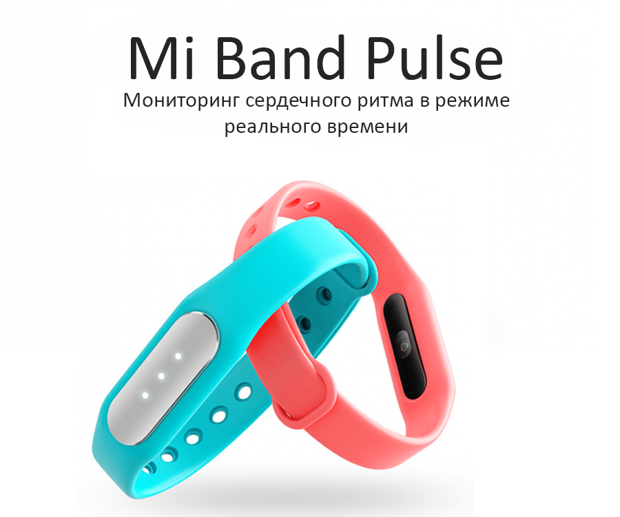 Mi Band Pulse